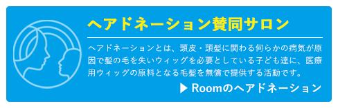 ヘアドネーション 大阪